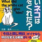 白い猫は何をくれた?